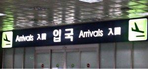 Ruang Kedatangan Bandara Gimhae - Busan