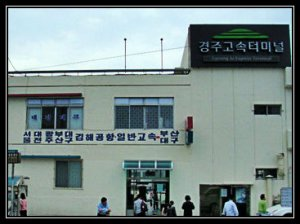 Gyeongju Bus Terminal