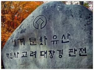 Logo UNESCO di antara karakter Hangul