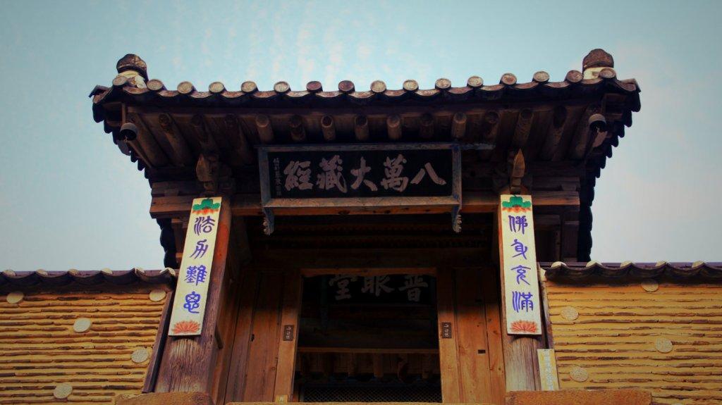 Under The Gate of Janggyeong Panjeon