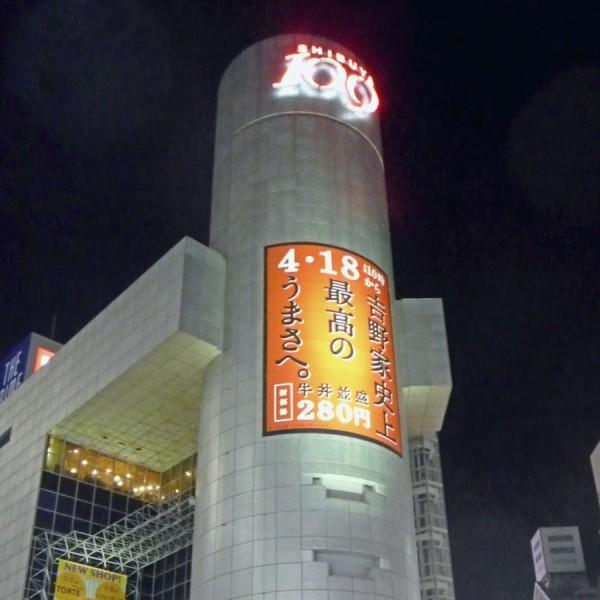 Shibuya Icon