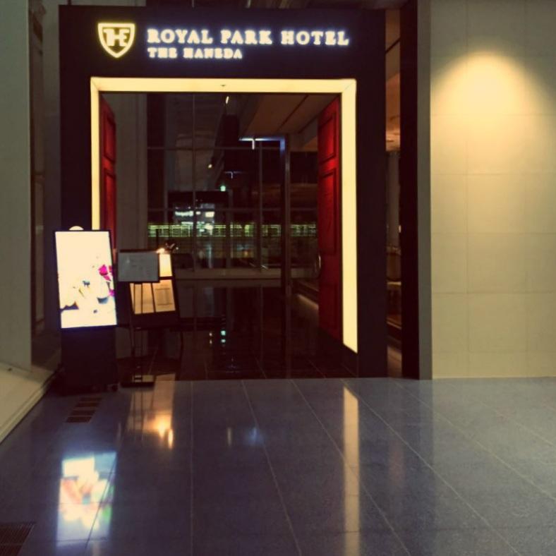 Royal Park Hotel - Haneda