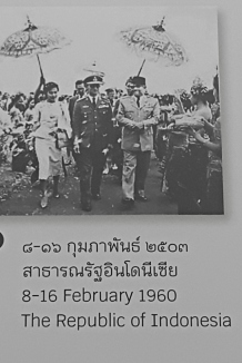 With President Soekarno